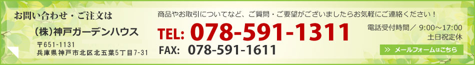 お問い合わせ・ご注文は神戸ガーデンはすすまでお問い合わせください。