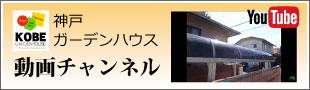 神戸ガーデンハウスチャンネル