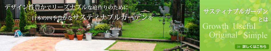 デザイン性豊かでリーズナブルな庭作りのために。日本の四季豊かなサスティナブルガーデンを。サスティナブルガーデンとは